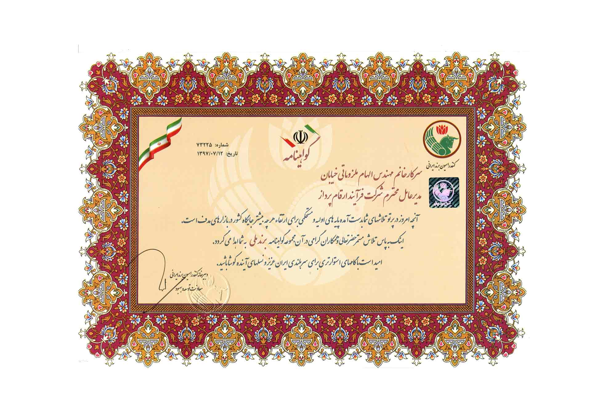 National brand certificate from the Iranian brand confederation