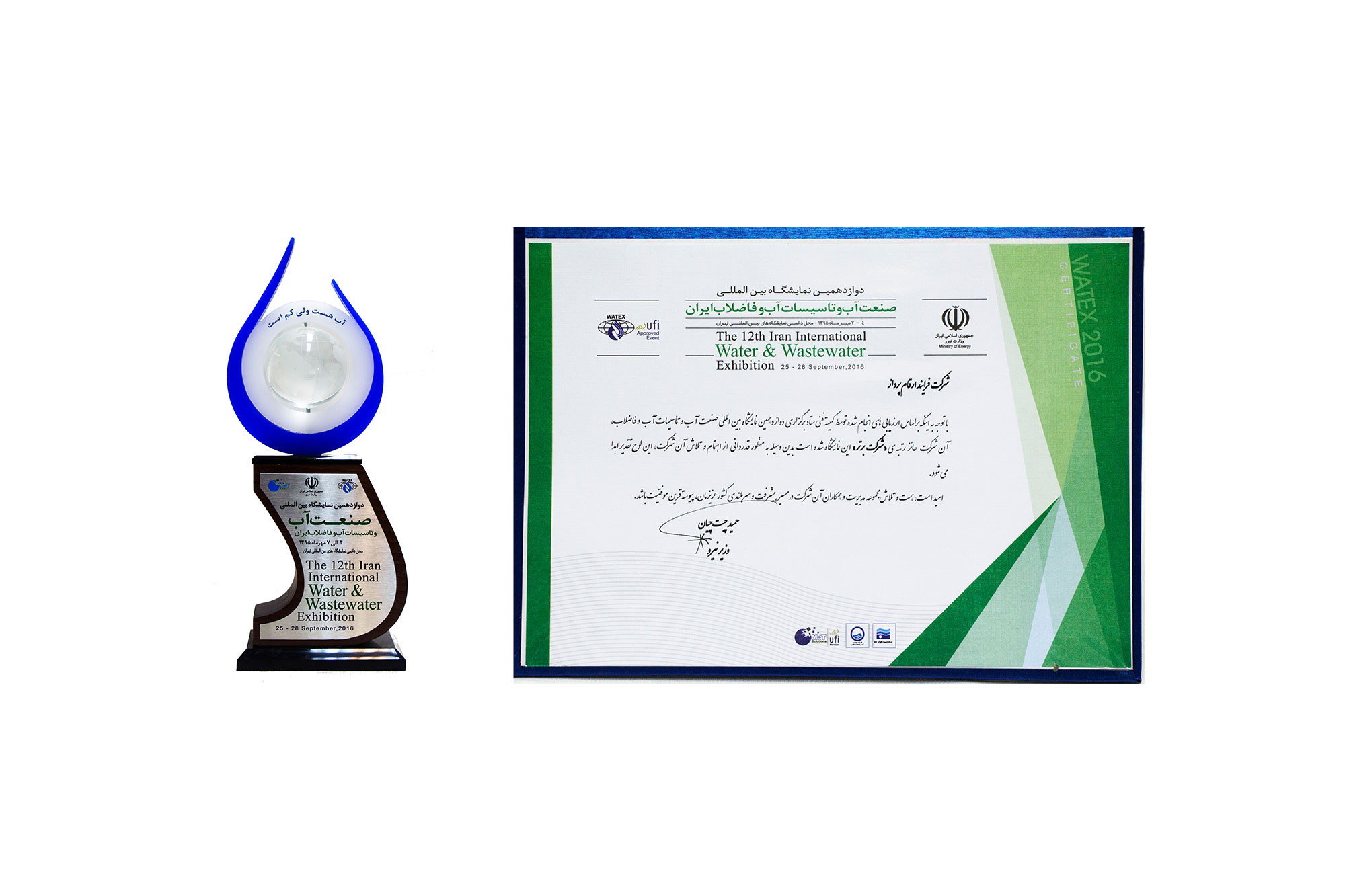 12th International Water and Wastewater Company of Iran