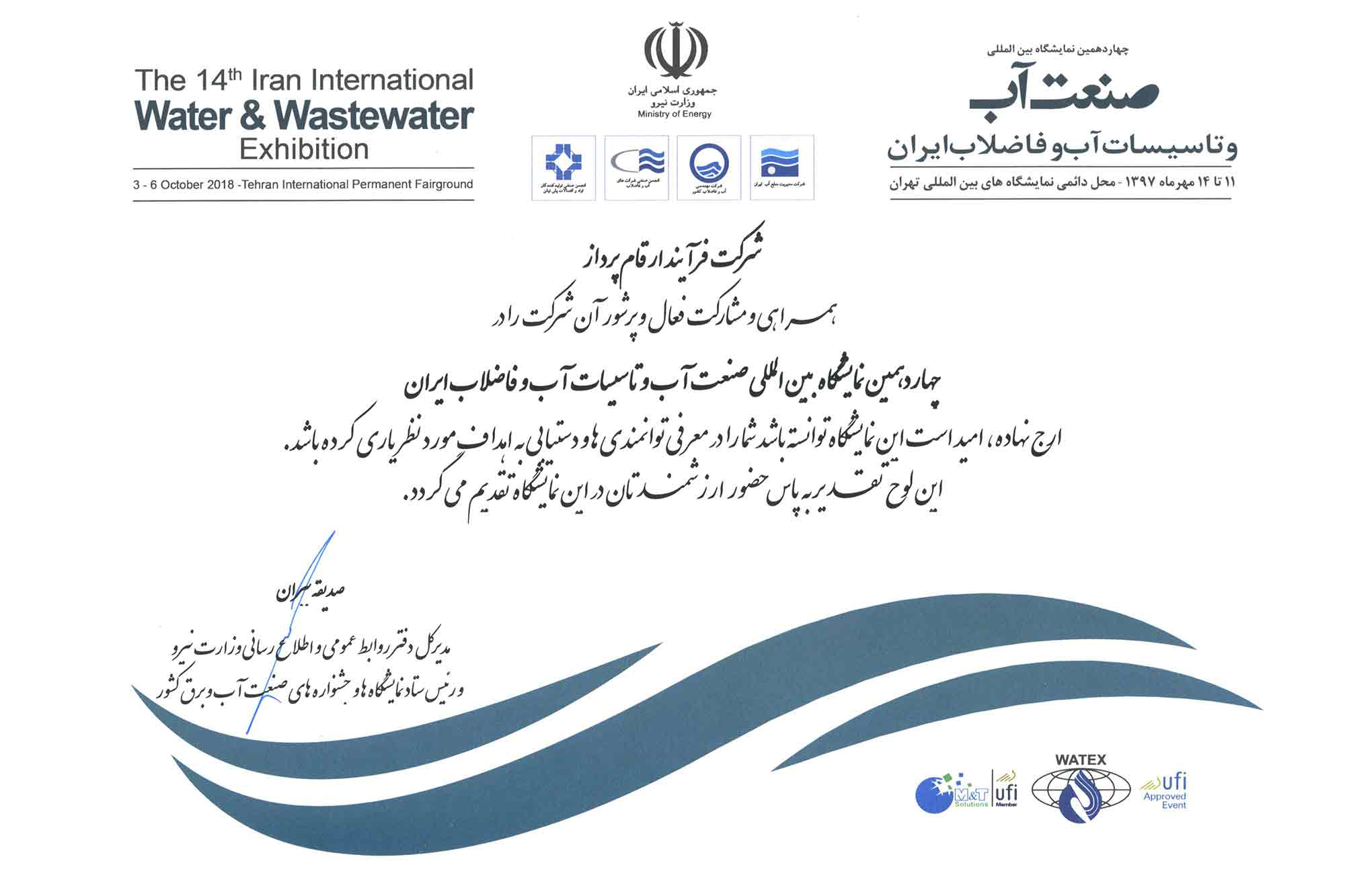 Fourteenth International Exhibition of Iranian Water and Sewerage Industry